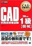 CAD教科書 CAD利用技術者試験1級 【機械】編