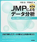 東京図書 内田 治/平野 綾子 JMPによるデータ分析―統計の基礎から多変量解析までの画像