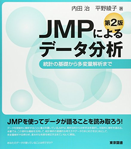 JMPによるデータ分析(第2版)―統計の基礎から多変量解析までの詳細を見る