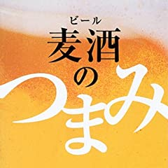 麦酒(ビール)のつまみ