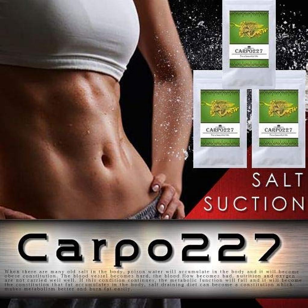 ストレスカジュアルインデックス【3個セット】Carpo227(カルポ227)