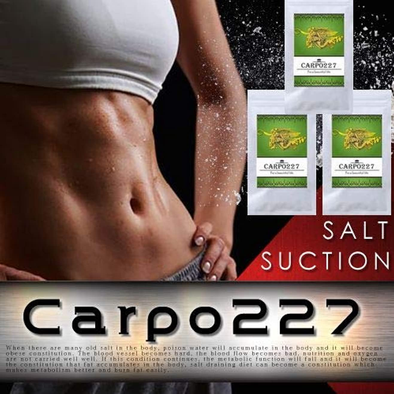 装備する悪性腫瘍工場【3個セット】Carpo227(カルポ227)