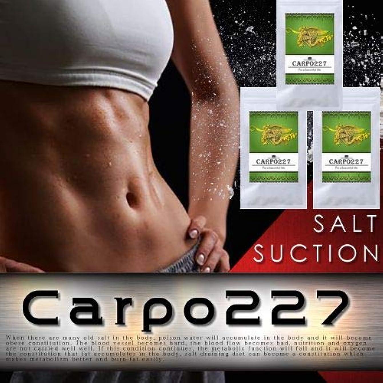 それに応じて観光初期の【3個セット】Carpo227(カルポ227)