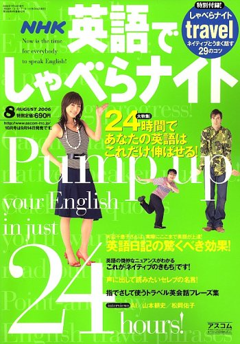 NHK 英語でしゃべらナイト 2006年 08月号 [雑誌]