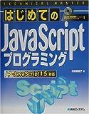 TECHNICAL MASTER はじめてのJavaScriptプログラミング
