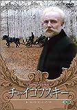 チャイコフスキー [DVD]