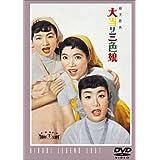 大当り三色娘 [DVD]