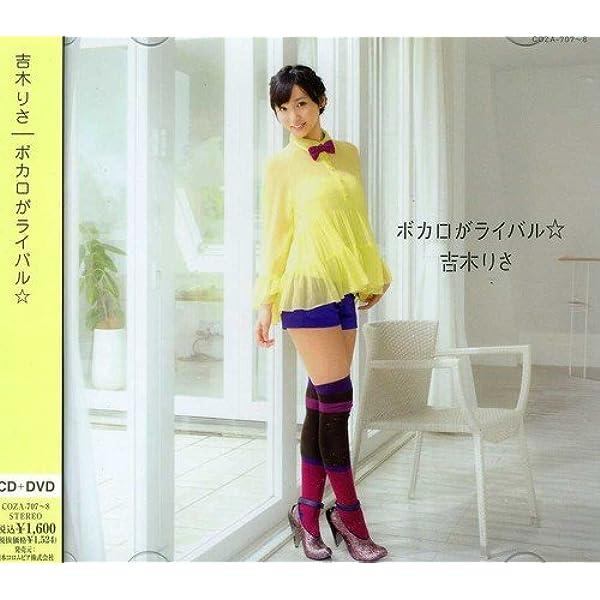 Amazon   ボカロがライバル☆   吉木りさ, 前山田健一   J-POP   音楽