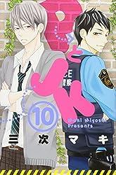 PとJK(10) (講談社コミックス別冊フレンド)