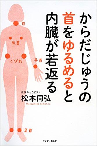 からだじゅうの首をゆるめると内臓が若返るの詳細を見る