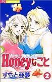 Honeyなこと 2 (フラワーコミックス)