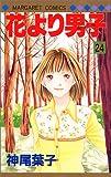 花より男子(だんご) (24) (マーガレットコミックス (3126))