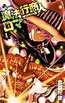 魔法行商人ロマ 4 (少年サンデーコミックス)