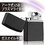 FIVE RING USBライター 充電式 ガス/オイル不要 シングルタイプ【全5色】 F-001 (マットブラック)