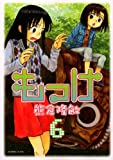 もっけ(6) (アフタヌーンKC)