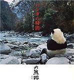 パンダの時間(とき) 画像