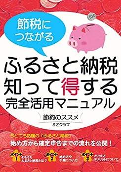 [節税クラブ]のふるさと納税: 知って得する完全活用マニュアル