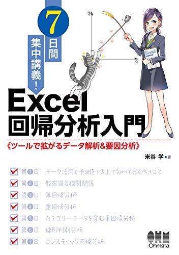 7日間集中講義! Excel 回帰分析入門: ツールで拡がるデータ解析&要因分析