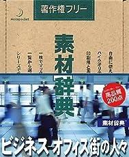 素材辞典 Vol.115 ビジネス・オフィス街の人々編