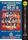 復刻U.W.F.インターナショナル最強シリーズ vol.5 プロレスリング ワールド・トーナメント1回戦 1994年4月3日 大阪城ホール [DVD] クエスト SPD-1215