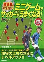 DVDでマスター!  ミニゲームでサッカーがどんどんうまくなる! (学研スポーツブックス)