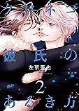 クロネコ彼氏のあるき方(2) (ディアプラス・コミックス)