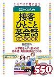 これだけで間に合う 初めての人の接客ひとこと英会話 CD-BOOK