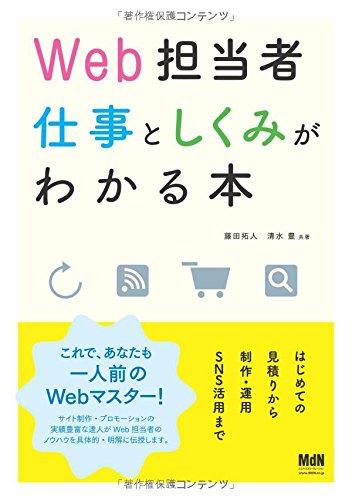 Web担当者 仕事としくみがわかる本 はじめての見積りから制作・運用・SNS活用までの詳細を見る