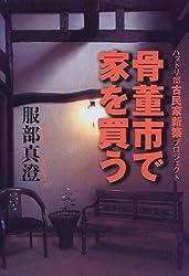 Amazon.co.jp: 服部 真澄:作品一...