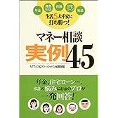 マネー相談実例45―生活5大不安に打ち勝つ!