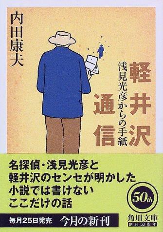 軽井沢通信―浅見光彦からの手紙 (角川文庫)の詳細を見る