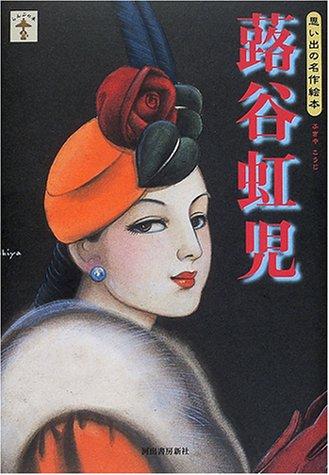 蕗谷虹児―思い出の名作絵本 (らんぷの本)