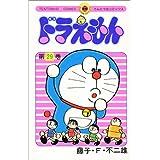 ドラえもん (29) (てんとう虫コミックス)