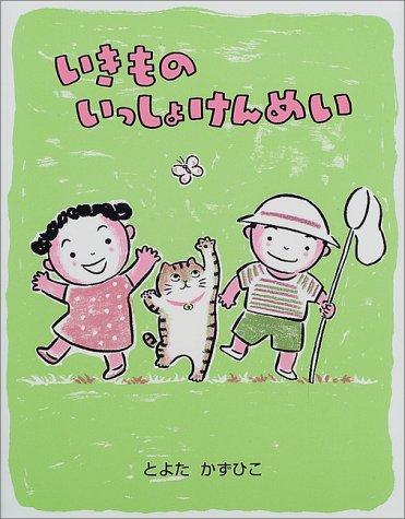いきものいっしょけんめい (ママとパパとわたしの本)の詳細を見る