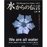 水からの伝言 Vol.3 自分を愛するということ