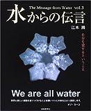 水からの伝言―自分を愛するということ (Vol.3)
