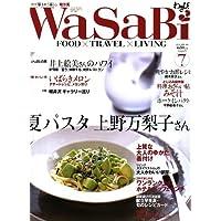 WaSaBi (和沙美) 2006年 07月号 [雑誌]