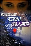 石狩川殺人事件 (文春文庫)