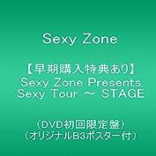 【早期購入特典あり】Sexy Zone Presents Sexy Tour ~ STAGE(DVD...
