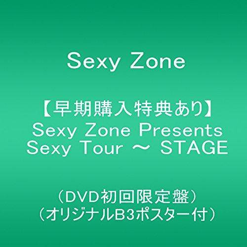 【早期購入特典あり】Sexy Zone Presents Sexy Tour ~ STAGE(DVD初回限定盤)(オリジナルB3ポスター付)
