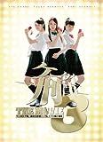 ケータイ刑事 THE MOVIE3 モーニング娘。救出大作戦!~パンドラの箱の秘密 プレミアム・エディション [DVD]