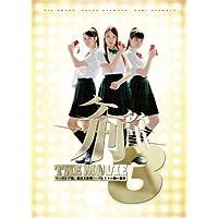 ケータイ刑事 THE MOVIE3 モーニング娘。救出大作戦!~パンドラの箱の秘密 プレミアム・エディション