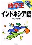 語学王 インドネシア語 (CDブック)