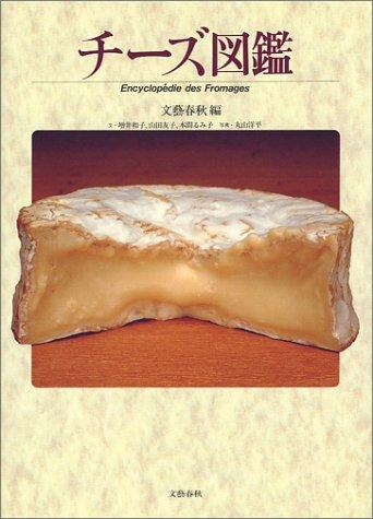 チーズ図鑑