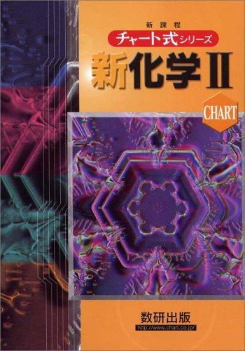 チャート式シリーズ 新化学2 (新課程チャート式シリーズ)の詳細を見る