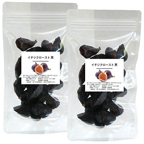 自然健康社 イチジクロースト黒 150g×2袋 チャック付き袋入り
