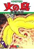 火の鳥 7・乱世編(上)