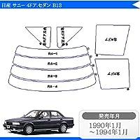 カット済みカーフィルム 日産 NISSAN サニー 4ドア セダン B13専用 車種別 車種専用 スーパーブラック/ハード