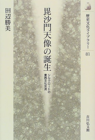 毘沙門天像の誕生―シルクロードの東西文化交流 (歴史文化ライブラリー)