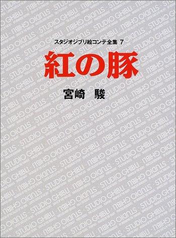 紅の豚 スタジオジブリ絵コンテ全集〈7〉